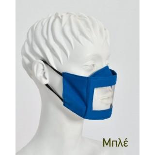 Μάσκα Smile ενηλίκων μπλε 420103-21 (1 τμχ)