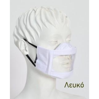 Μάσκα Smile ενηλίκων λευκό 420103-01 (1 τμχ)